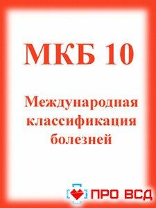 Гипертония код по мкб 10 у взрослых