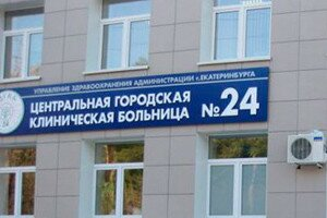 79 больница в г. москва