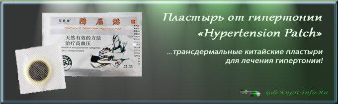 kitayskoe-lekarstvo-ot-gipertonii-60-tabletok