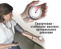 Какое нормальное давление при гипертонии
